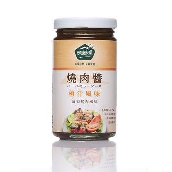 健康廚房橙汁風味燒肉醬250g/罐