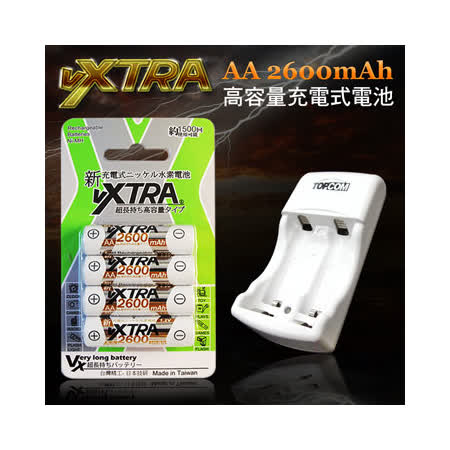 VXTRA 3號高容量2600mAh 低自放充電電池(4顆入)+TOP智能雙迴充電器 充電組合