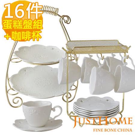 【Just Home】伊莎新骨瓷16件午茶組(咖啡杯+蛋糕盤)