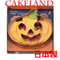 日本CAKELAND不銹鋼南瓜餅乾模(大)
