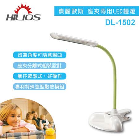 熹麗歐斯 座夾兩用LED檯燈DL-1502