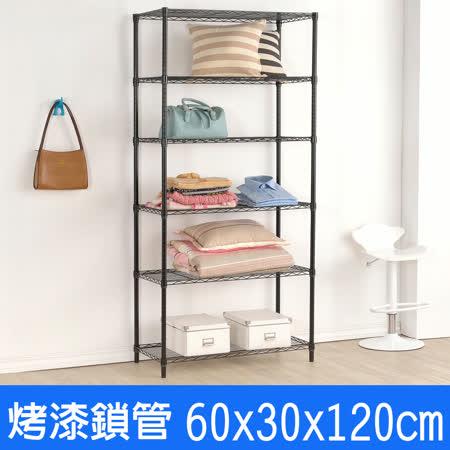百變金鋼 六層烤漆鐵架-黑(60x30x120cm)