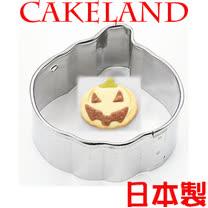 日本CAKELAND不銹鋼南瓜餅乾模(小)