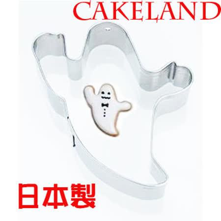 日本CAKELAND不銹鋼阿飄餅乾模