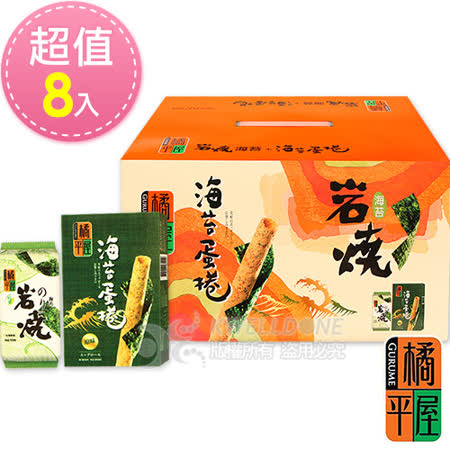 橘平屋-海苔蛋捲雙饗禮盒(8盒/共2箱)