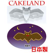 日本CAKELAND不銹鋼蝙蝠餅乾模