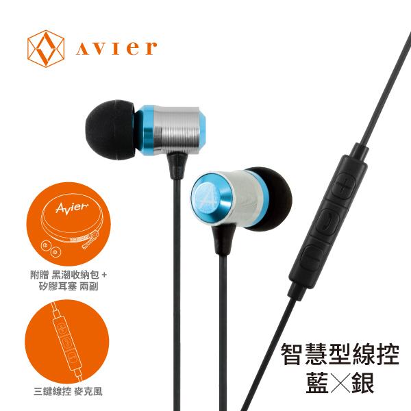 Avier 炫彩鋁合金入耳式線控耳機 AEP-MM-BU藍