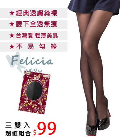 【 BeFun 內著專科 】Felicia 經典全透絲襪 腰下無痕 MIT 台灣製 輕薄美肌 不易勾紗 三雙入 黑
