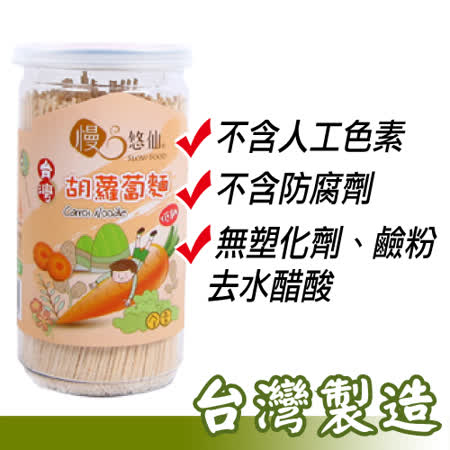 【慢悠仙】台灣製造 兒童胡蘿蔔麵*3罐 專屬低鈉配方健康美味 SGS檢驗通過 (220g/罐)