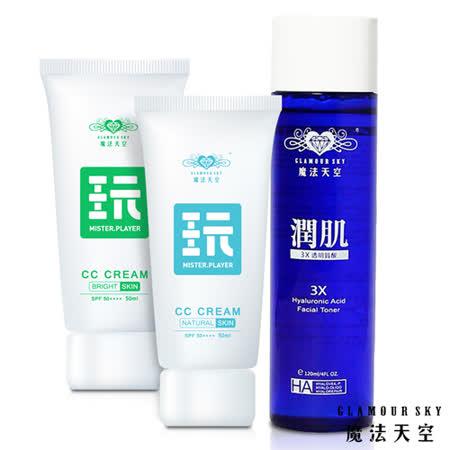 【Glamour Sky 魔法天空】玩CC霜 超值2入 送玻尿酸保濕化妝水 (自然色/親膚色)