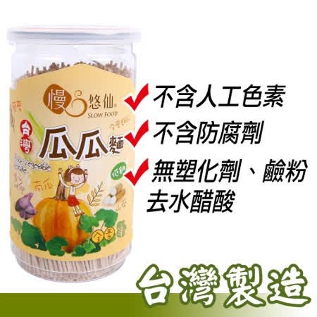 【慢悠仙】台灣製造 兒童瓜瓜麵*3罐 專屬低鈉配方 健康美味 SGS檢驗通過 (220g/罐)