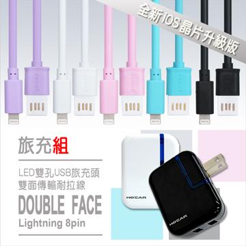 HOCAR iPad Air mini 2 3 ios LED雙USB旅充頭 雙面傳輸耐拉