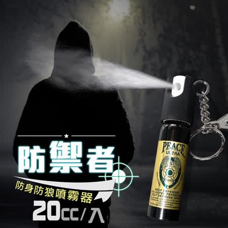 【防禦者】防身防狼噴霧器