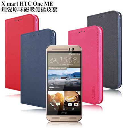 X mart HTC One ME 鍾愛原味磁吸側掀皮套