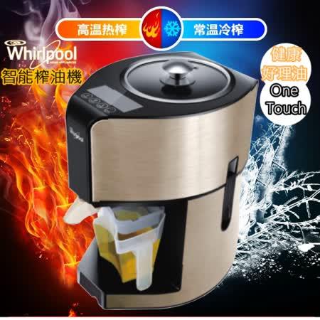 【Whirlpool惠而浦】 不鏽鋼電動全自動冷熱家用榨油機 WOE800