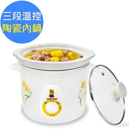 【鍋寶】2公升養生電燉鍋 SP-280