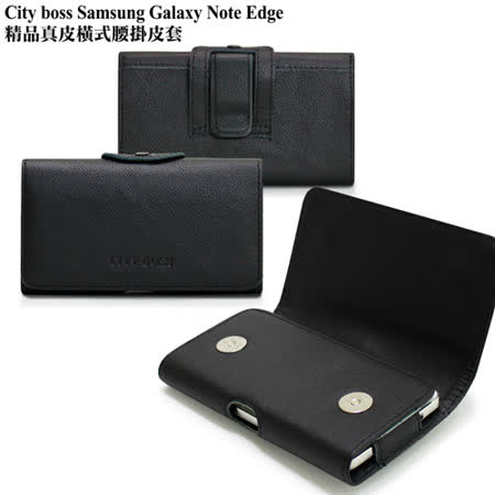 CB Samsung Galaxy Note Edge 精品真皮橫式腰掛皮套