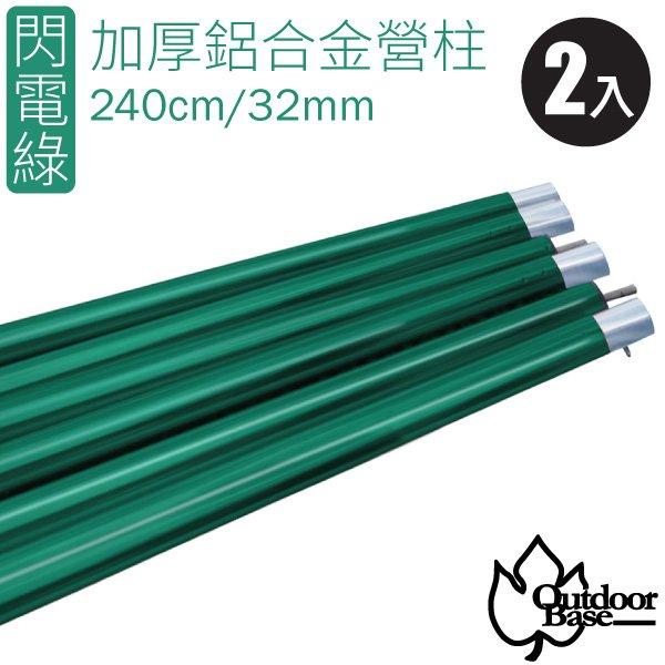 ~Outdoorbase~ 32mm 加厚鋁合金營柱^(240cm_2支合購附收納袋^).