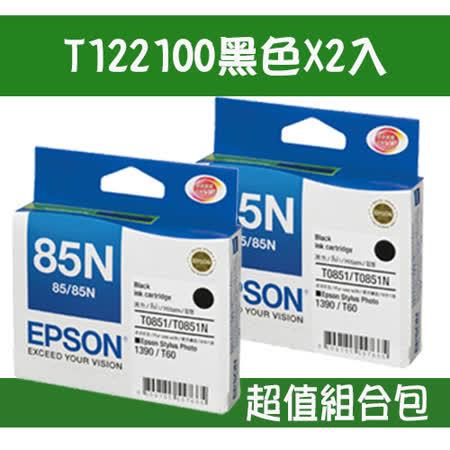 【EPSON】超值組合包 T122100 85N 原廠黑色墨水匣二入