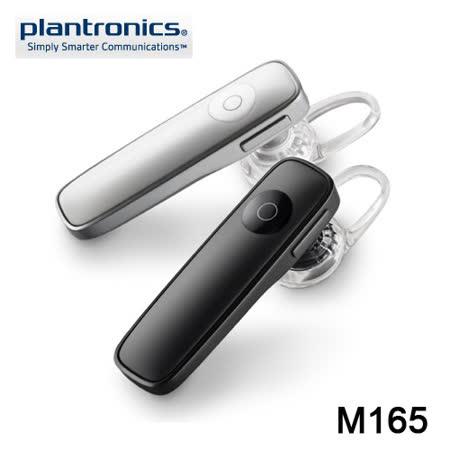 Plantronics M165 藍牙耳機