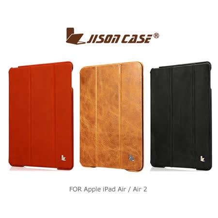 JisonCase Apple iPad Air / Air 2 奢華油蠟皮三折皮套