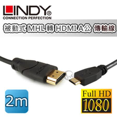 LINDY 林帝 被動式 MHL 轉 HDMI A公 傳輸線 2m (41567)