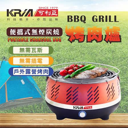 KRIA可利亞 便攜式無煙炭燒烤肉爐KR-8108R