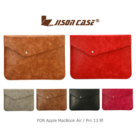 JisonCase Apple MacBook Air / Pro Retina 13 吋 通用內膽包