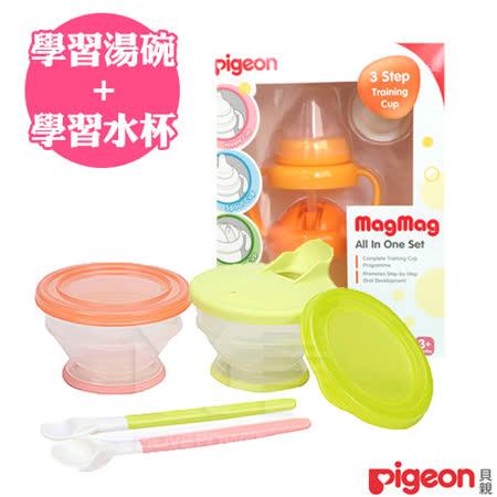 日本《Pigeon貝親》寶寶學習杯+餵食套組