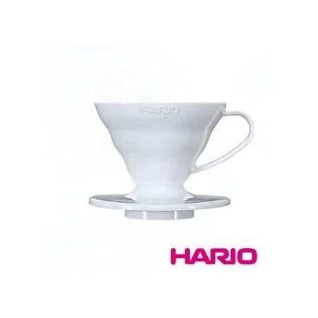 日本【HARIO】V60白色01樹脂濾杯1~2杯 / VD-01W