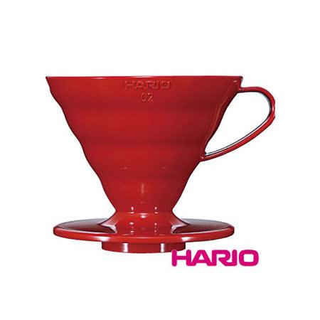 【HARIO】V60紅色02樹脂濾杯1~4杯 / VD-02R