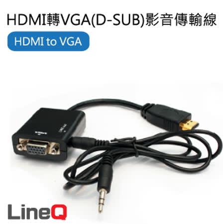 LineQ HDMI轉VGA(D-SUB)影音傳輸線