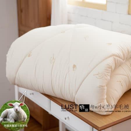 LUST寢具【美麗諾新生小羊毛被】標準款6X7尺