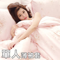 La Veda【香氛玫瑰-嫩粉】單人精梳純棉薄被套