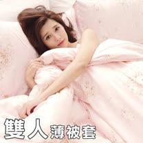 La Veda【香氛玫瑰-嫩粉】雙人精梳純棉薄被套