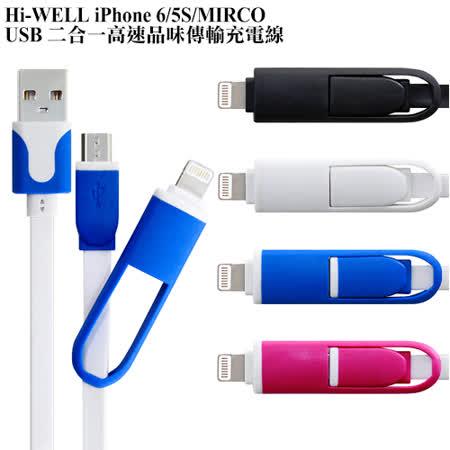 Hi-WELL iPhone 6/5S/MIRCO USB 二合一高速品味傳輸充電線