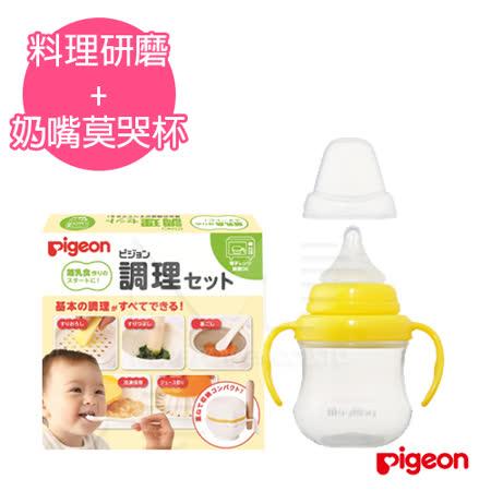 日本《Pigeon 貝親》副食品調理研磨水杯套組
