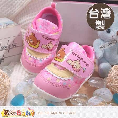 魔法Baby~台灣製拉拉熊授權正品女寶寶外出鞋 sh7896