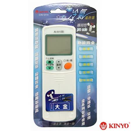 大金專用型冷氣遙控器CAV-D10