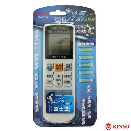 KINYO 富士通專用冷氣遙控器(CAV-F8)