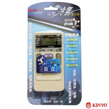 KINYO 日立專用冷氣遙控器(CAV-H2)