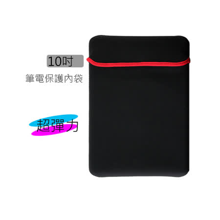10吋筆電保護內袋