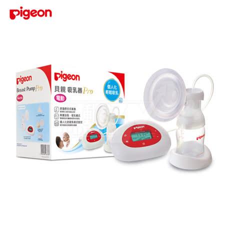 日本《Pigeon 貝親》可攜式電動吸乳器【新款】