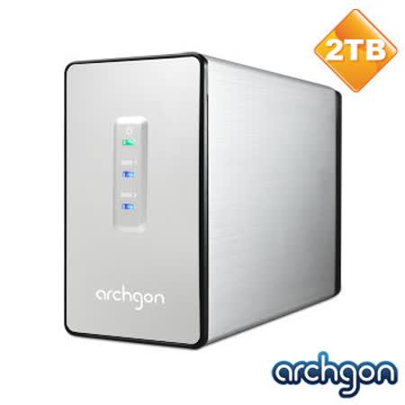 archgon亞齊慷 2TB USB3.0 2.5吋2bay磁碟陣列外接硬碟(MH-2622RD-U3J)
