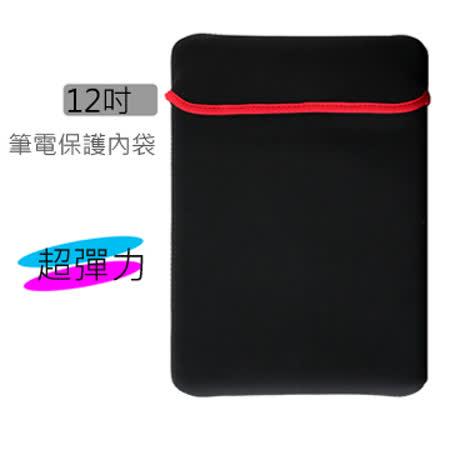12吋筆電保護內袋