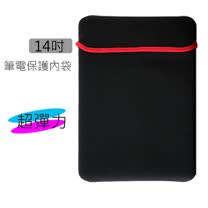 14吋筆電保護內袋