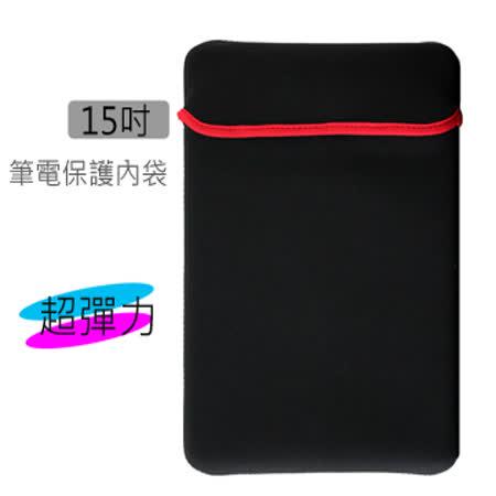 15吋筆電保護內袋