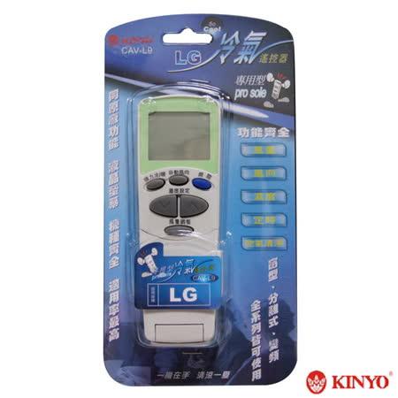 LG專用型冷氣遙控器CAV-L9
