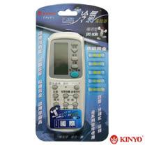 KINYO 國際專用冷氣遙控器(CAV-P1)