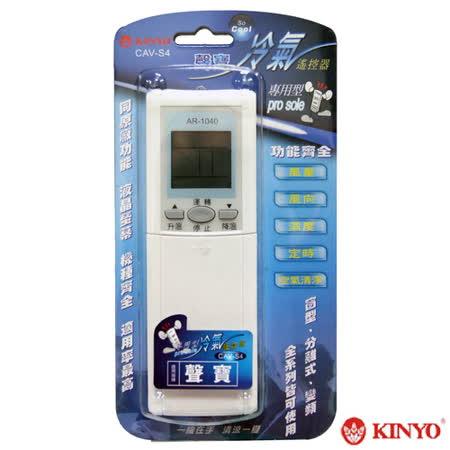 KINYO 聲寶專用冷氣遙控器(CAV-S4)